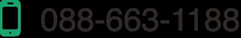 088-663-1188