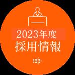 2019年度採用情報